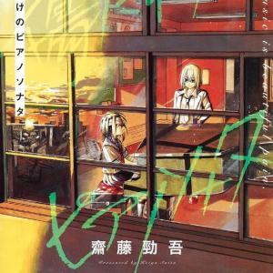 傷だらけのピアノソナタ 3巻・完結(齋藤頸吾)【新刊コミックレビュー】※ネタバレあり File0162
