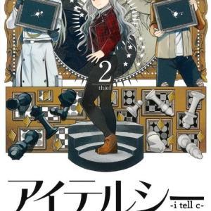 アイテルシー 2巻(稲岡和佐)【新刊コミックレビュー】※ネタバレあり File0163