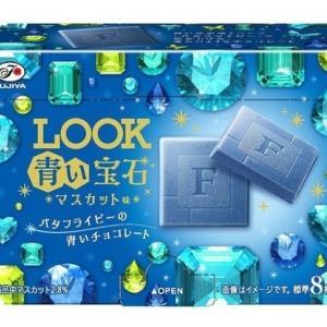 LOOKの青い宝石