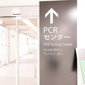 【コロナ禍ハワイ】PCR検査ハワイ州指定病院おすすめは出発空港のクリニック!実際の流れを解説