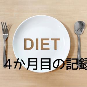 ダイエット4カ月目の記録と反省