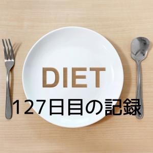 ダイエット127日目の記録