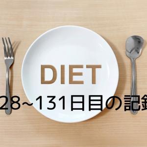 ダイエット128日目~131日目の記録、みたび60キロおかえり。