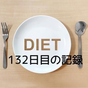 ダイエット132日目の記録