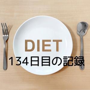 ダイエット134日目の記録