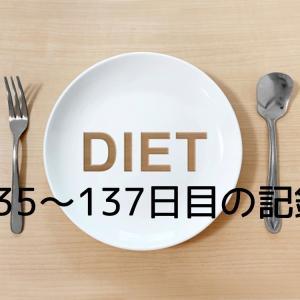 ダイエット135~137日目の記録