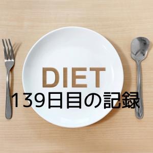 ダイエット139日目の記録