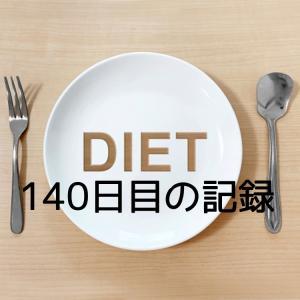 ダイエット140日目の記録