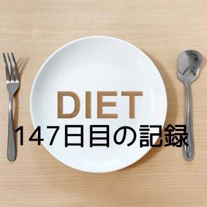 ダイエット147日目の記録