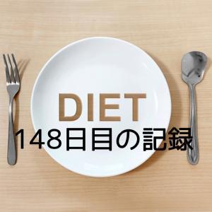 ダイエット148日目の記録