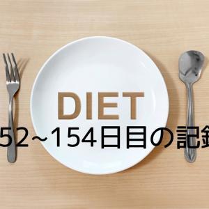 ダイエット152~154日目の記録