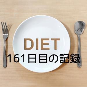 ダイエット161日目の記録