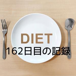 ダイエット162日目の記録