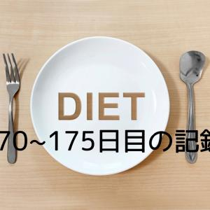 ダイエット170~175日目の記録