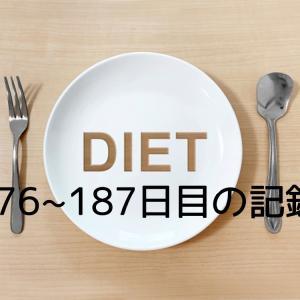 ダイエット176~187日目の記録