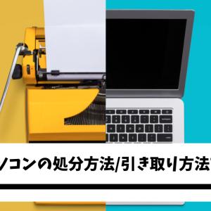 パソコンの処分方法/引き取り方法7選|それぞれ捨てる方法やおすすめの回収業者まとめ!