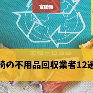 宮崎でおすすめの不用品回収業者12選!【破格のプランから大容量にも対応可能な業者まで】