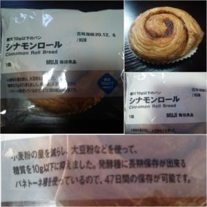 無印 * 糖質10g以下のパン シナモンロール