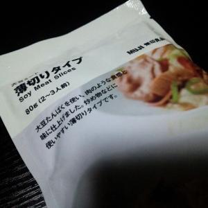 無印 * 大豆ミート 薄切りタイプ