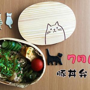ねこのわっぱ弁当ブログ66(豚丼弁当)