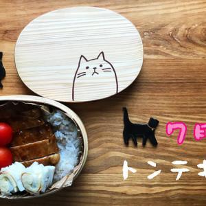 猫のわっぱ弁当ブログ70(トンテキ弁当)