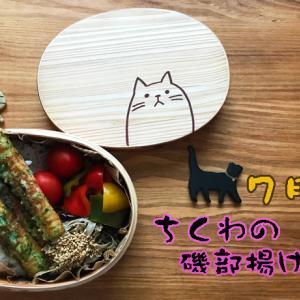 猫のわっぱ弁当ブログ71(ちくわの磯部揚げ弁当)