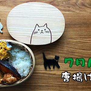 猫のわっぱ弁当ブログ72(唐揚げ弁当)