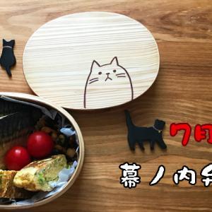 猫のわっぱ弁当ブログ76(幕の内弁当)