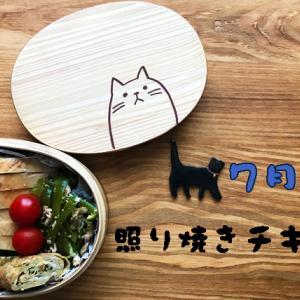 猫のわっぱ弁当ブログ79(照り焼きチキン弁当)