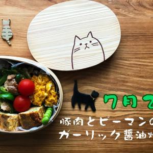 猫のわっぱ弁当ブログ81(豚肉とピーマンのガーリック炒め弁当)