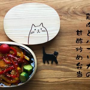 猫のわっぱ弁当ブログ83(鶏肉とパプリカの甘酢炒め弁当)