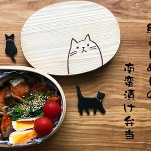 猫のわっぱ弁当ブログ84(鮭のきのこの南蛮漬け弁当)