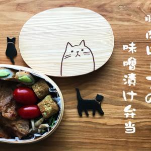 猫のわっぱ弁当ブログ85(豚ロースの味噌漬け弁当)