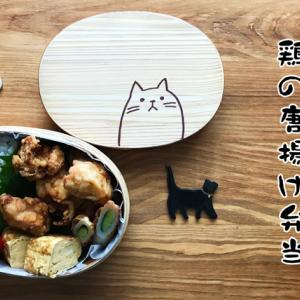 猫のわっぱ弁当ブログ88(鶏の唐揚げ弁当)