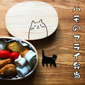 猫のわっぱ弁当ブログ90(ハモのフライ弁当)