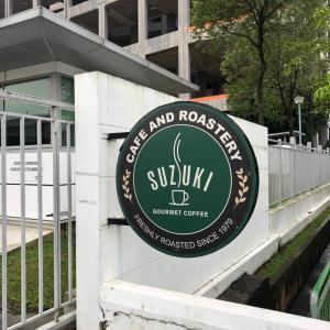 美味しいコーヒーのために出かけよう@SUZUKI COFFEE