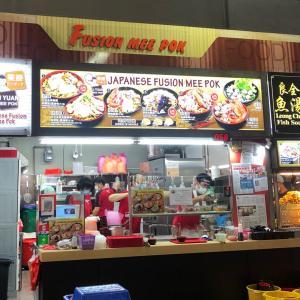 食にかける情熱@栗原ミーポック 新店舗