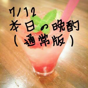 【7/12】本日の晩酌(通常版)