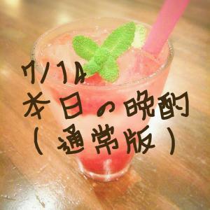 【7/14】本日の晩酌(通常版)