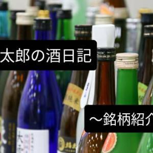 日本酒 銘柄紹介『山本 ピュアブラック』