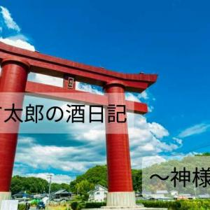日本酒 酒の神様 酒造のカリスマ「松尾大社」