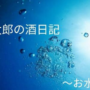 「水道水」で醸す日本酒 時代の変わり目はいつも「江戸開城」