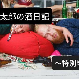 日本酒 落語「芝浜」お酒にまつわる演目。年末はこれです!