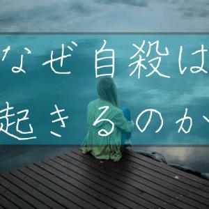 自殺について5つのポイント①‐③