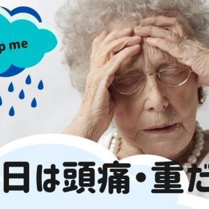 【頭痛・重だる】梅雨のときの天気痛 どうしたらいい?