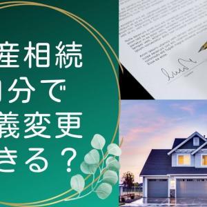 【相続】親が亡くなった後の相続税は?不動産の名義変更は自分でできる?