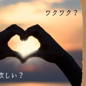 【エッセイ】自分の本当の希望 望みは何?得られる感情が欲しい