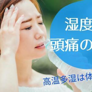 【片頭痛持ち必見】高い湿度が体に悪影響 高温多湿、過酷な環境の日本