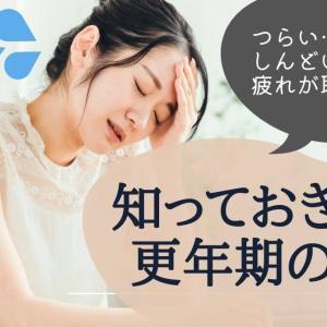 【更年期】生理が来ない、もう閉経?!更年期障害の症状