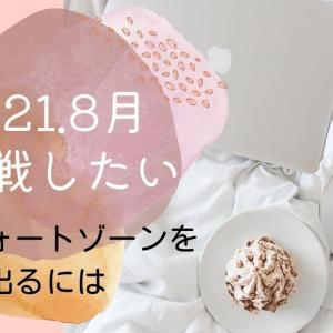 【樺沢紫苑さん】『3つの幸福』を読んで 8月やりたいこと コンフォートゾーンを抜けるには